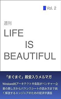 週刊 Life is Beautiful Vol.2