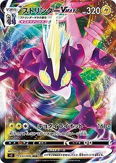 [4枚セット] ポケモンカードゲーム ストリンダーVMAX 日本語版 RRR 037/096 反撃クラッシュ