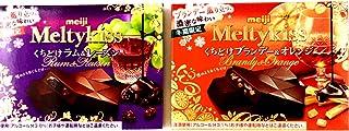【アソート】「明治 meiji 冬季限定 メルティーキッス くちどけラムレーズン 4本入」+「明治 meiji 冬季限定 メルティーキッス くちどけブランデー&オレンジ 4本入」 各1個 計2個 【食べ比べ・お試し・セット品・まとめ買い】