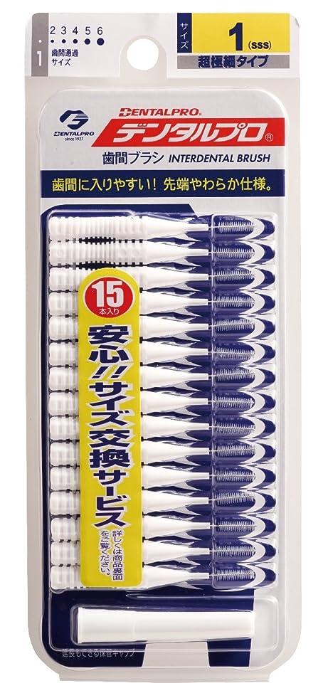 午後教ピークデンタルプロ 歯間ブラシ I字型 超極細タイプ サイズ1(SSS) 15本入