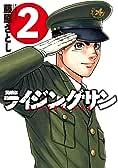 ライジングサン(2) (アクションコミックス)