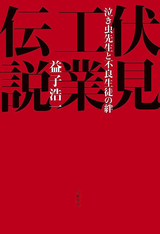 怖がって死ぬきらめきアンタゴニスト伏見工業伝説 泣き虫先生と不良生徒の絆 (文春e-book)