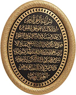Turkish Islamic Art Beautiful Gold & Black Oval Molded Acrylic Ayatul Kursi Decorative Display Plaque (7.5 x 9.5in)