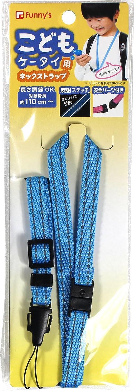 解明収益ポゴスティックジャンプファニーズ ストラップ こどもケータイ用 ネックストラップ ブルー 19380