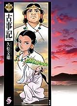 表紙: まんがで読む古事記 第5巻 | 久松文雄