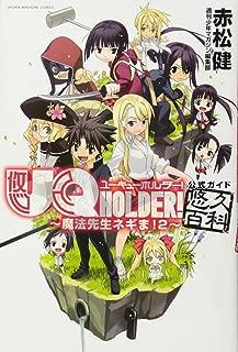 UQ HOLDER!~魔法先生ネギま!2~公式ガイド悠久百科 (KCデラックス)