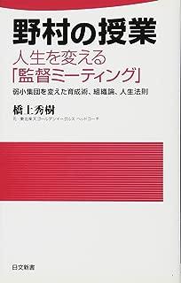 野村の授業 人生を変える「監督ミーティング」 (日文新書 59)