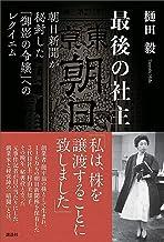 表紙: 最後の社主 朝日新聞が秘封した「御影の令嬢」へのレクイエム   樋田毅