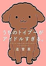 表紙: うちのトイプーがアイドルすぎる。 (コミックエッセイ) | 道雪 葵