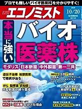 表紙: 週刊エコノミスト 2020年10月20日号 [雑誌] | 週刊エコノミスト編集部