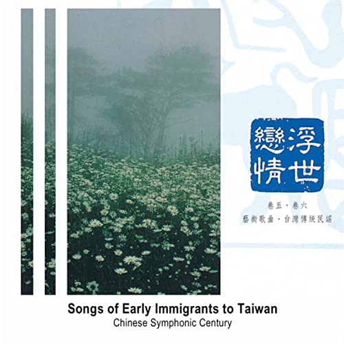 Tea-Picking Song (Hakka Folk Song) by Chinese Symphonic Century on