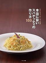 表紙: 本当に旨いスパゲッティの作り方100   ホテルニューオータニ