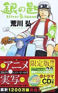 銀の匙 Silver Spoon 9 オリジナルドラマCDつき特別版 (小学館プラス・アンコミックスシリーズ)