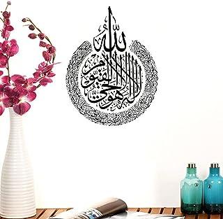 U-Shark DIY Removable Islamic Muslim Culture Surah Arabic Bismillah Allah Vinyl Wall Stickers/Decals Quran Quotes Calligraphy as Home Mural Art Decorator 9784(58x75cm)