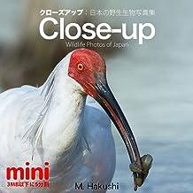 【mini版#4】クローズアップ: クローズアップだから見えた!日本の生き物、おもしろ大発見! 日本の野生生物写真集