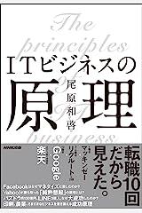 ITビジネスの原理 Kindle版
