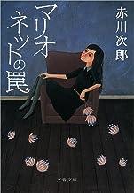 表紙: マリオネットの罠 (文春文庫) | 赤川 次郎