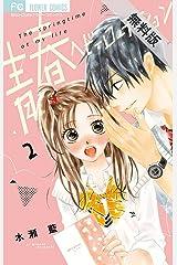 青春ヘビーローテーション(2)【期間限定 無料お試し版】 (フラワーコミックス) Kindle版