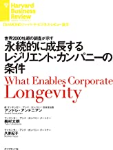 永続的に成長するレジリエント・カンパニーの条件 DIAMOND ハーバード・ビジネス・レビュー論文