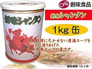 創味)シャンタン 1kg缶