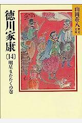 徳川家康(14) 明星瞬くの巻 (山岡荘八歴史文庫) Kindle版
