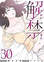 表紙: 解禁 30巻 (Rush!) | ドクハク
