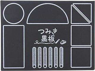 日本理化学 つみき黒板セット T-1