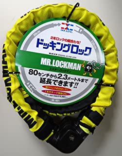 レイト商会 MR.LOCKMAN/ミスターロックマン ドッキングロック 2本のロックで3通りに使える 80cm+150cm 2本入り ML-102