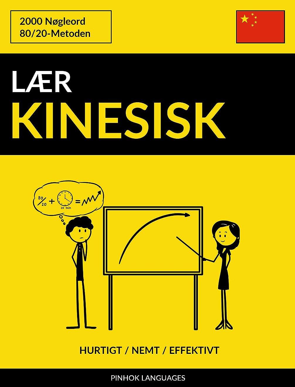 制裁オーバーランわずかなL?r Kinesisk - Hurtigt / Nemt / Effektivt: 2000 N?gleord (Danish Edition)