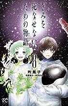 表紙: きみを死なせないための物語 8 (ボニータ・コミックス) | 中澤泉汰