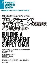 ブロックチェーンでサプライチェーンの課題をどう解決するか DIAMOND ハーバード・ビジネス・レビュー論文