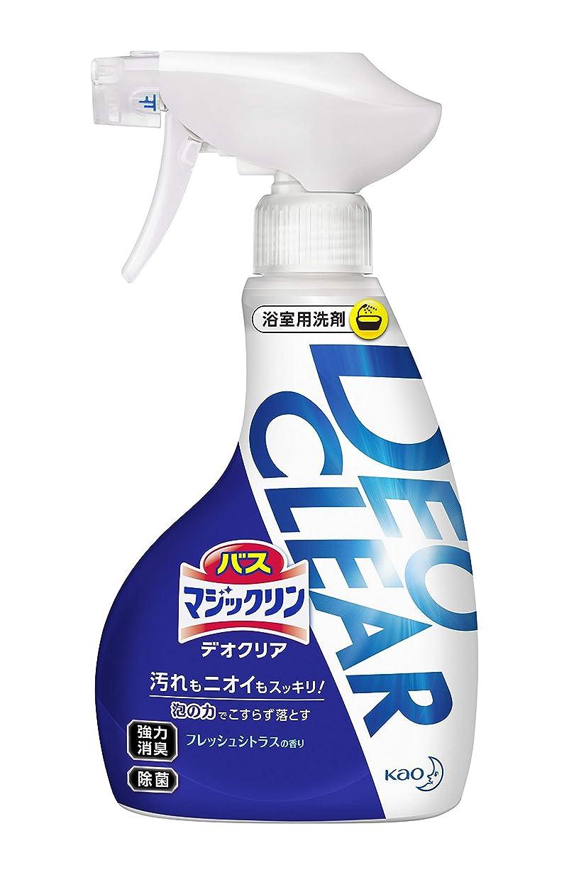 内側天使教授バスマジックリン DEOCLEAR(デオクリア) 風呂洗剤 擦らず落とす フレッシュシトラスの香り 本体 380ml