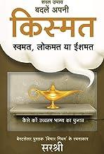 Saral Upay, Badle Apni Kismat: Swamat, lokmat ya ishmat (Hindi Edition)