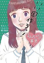 表紙: るみちゃんの事象(1) (ビッグコミックス) | 原克玄
