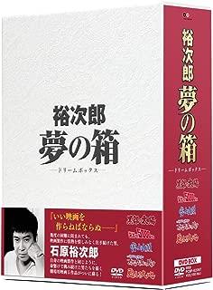 """裕次郎""""夢の箱""""-ドリームボックス- [DVD]"""