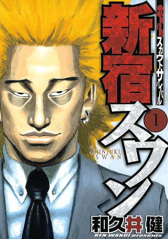 トラブル目を覚ますボルト新宿スワン(1) (ヤングマガジンコミックス)