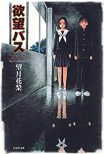 表紙: 欲望バス (白泉社文庫) | 望月花梨