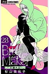 Bite Maker~王様のΩ~【マイクロ】(28) (フラワーコミックス) Kindle版