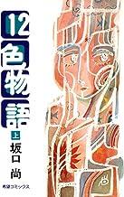 12色物語 (上)