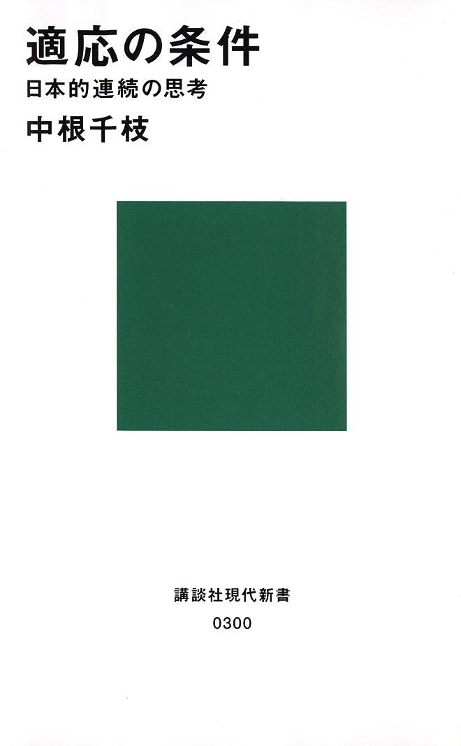 練る溶ける一適応の条件 日本的連続の思考 (講談社現代新書)