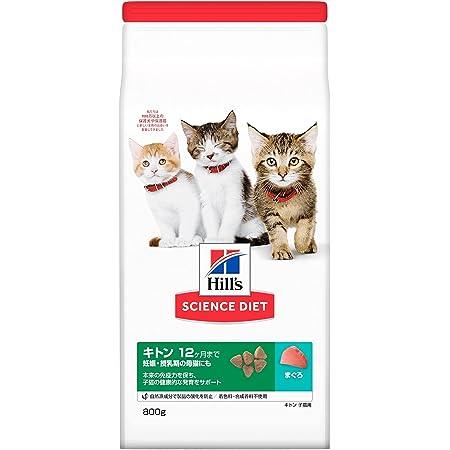 ヒルズ サイエンス・ダイエット キャットフード キトン 1歳まで 健康的な発育をサポート まぐろ 子猫/妊娠・授乳期 800グラム (x 1)