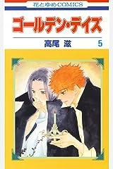 ゴールデン・デイズ 5 (花とゆめコミックス) Kindle版