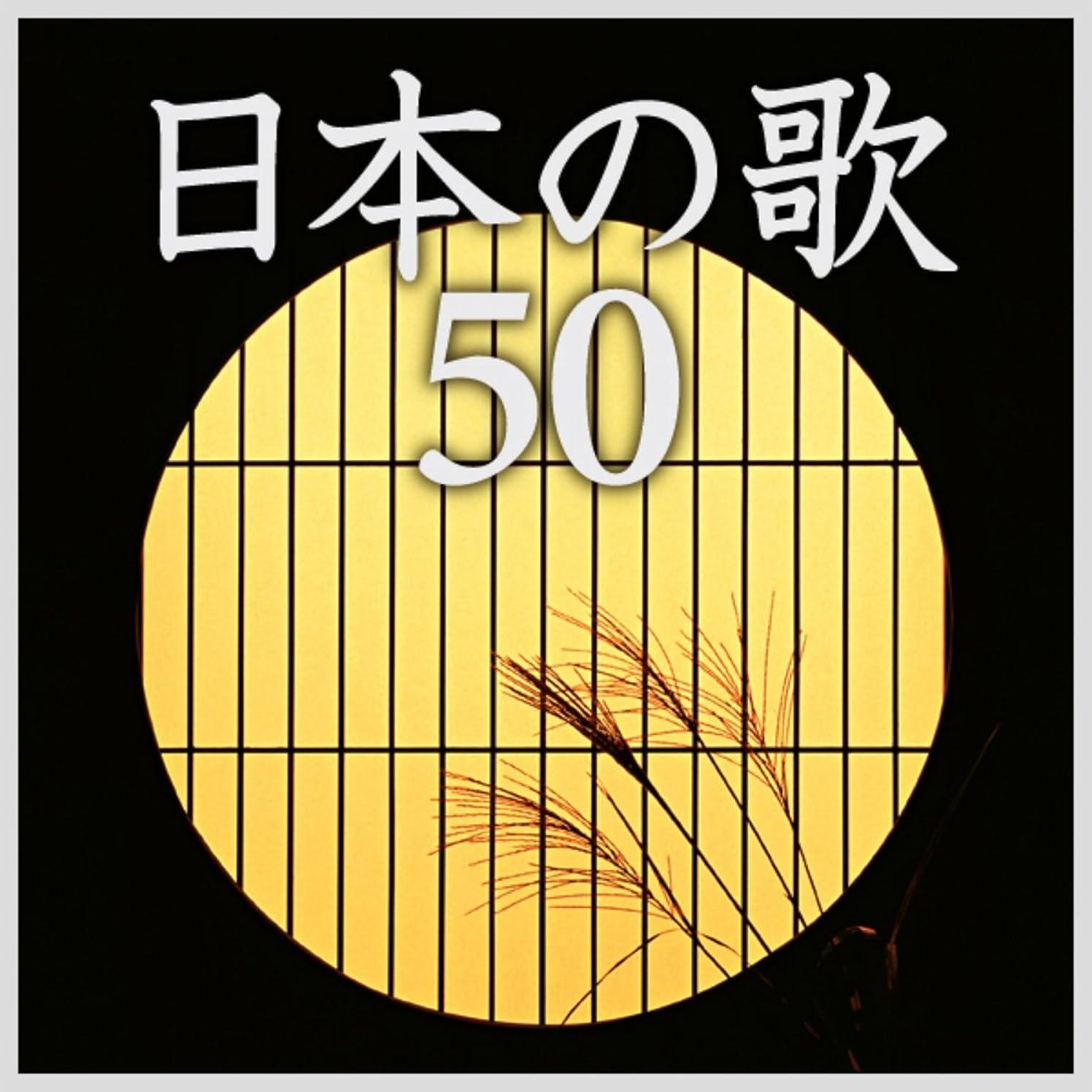 ショートカットその間想定極上日本の歌特盛 ~定番名曲ベスト50