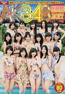AKB48スペシャルムック AKB48総選挙! 水着サプライズ発表2017 (集英社ムック)...