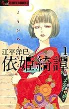 表紙: 依姫綺譚(1) (フラワーコミックスα)   江平洋巳