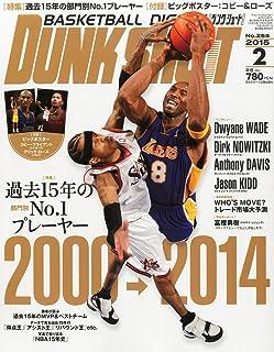 DUNK SHOOT (ダンクシュート) 2015年 02月号 [雑誌]