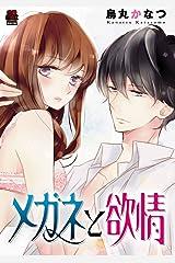 メガネと欲情 【電子単行本】 (MIU 恋愛MAX COMICS) Kindle版