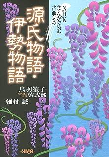 まんがで読む古典 3 源氏物語・伊勢物語 (ホーム社漫画文庫)