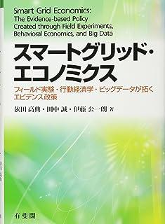 スマートグリッド・エコノミクス -- フィールド実験・行動経済学・ビッグデータが拓くエビデンス政策...