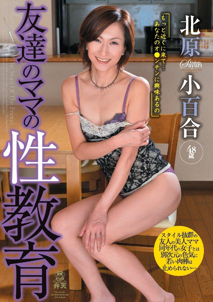 Japanese Friend Mom